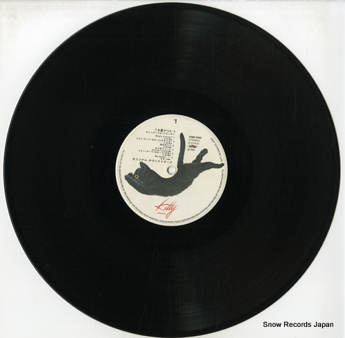URUSEI YATSURA beautiful dreamer 25MS0050 - disc