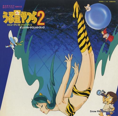 URUSEI YATSURA beautiful dreamer 25MS0050 - front cover