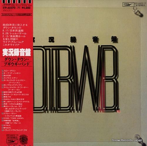 ダウン・タウン・ブギウギ・バンド 実況録音盤 ETP-60270-71