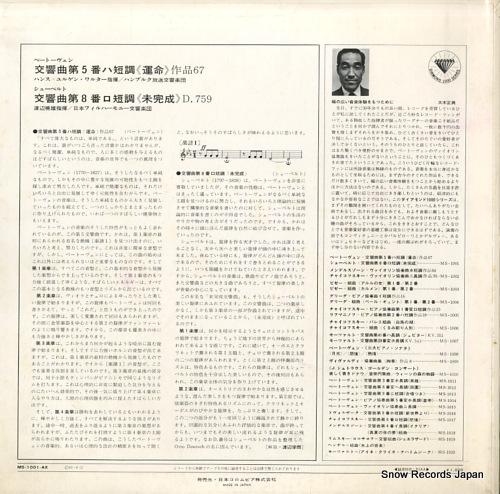 WALTHER, HANS-JURGEN beethoven; symphony no.5 in c minor, op.67 MS-1001-AX - back cover