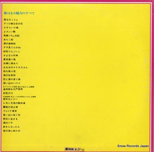 MIYAKO, HARUMI miryoku no subete ALW-3-4 - back cover