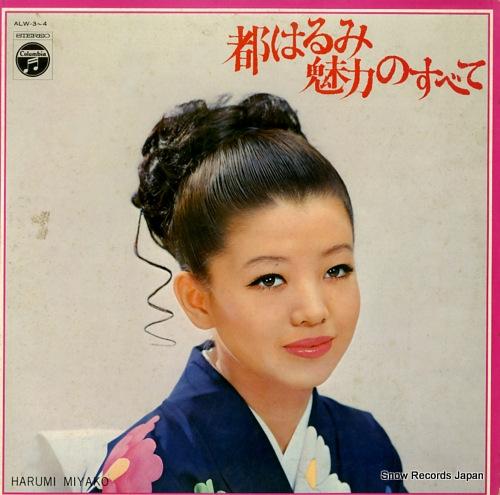 MIYAKO, HARUMI miryoku no subete ALW-3-4 - front cover