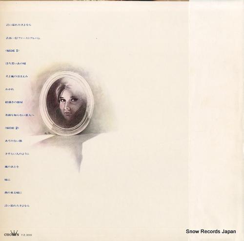 FURUYA, IKKO first album GW-4027 - back cover