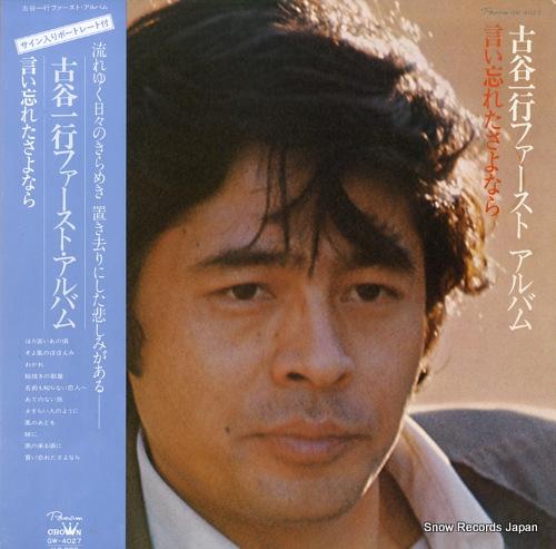 FURUYA, IKKO first album GW-4027 - front cover