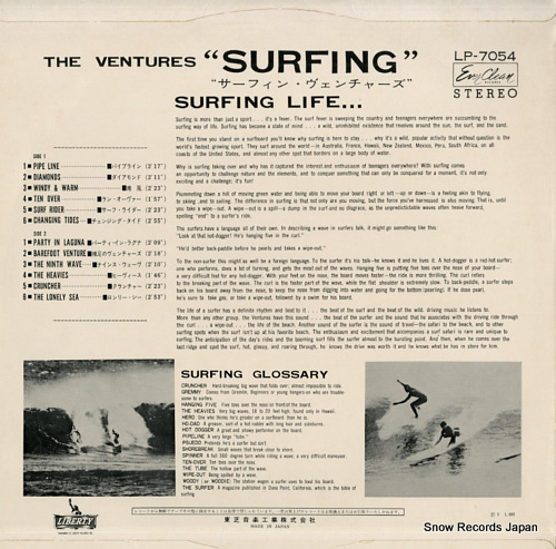 VENTURES, THE surfing LP-7054 - back cover