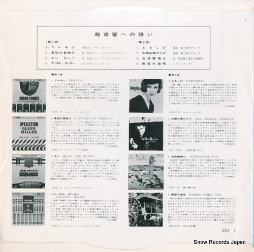 V/A invitation to superphonic NBS-5 - back cover
