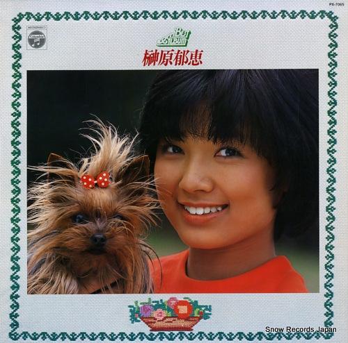 SAKAKIBARA, IKUE best album PX-7065 - front cover