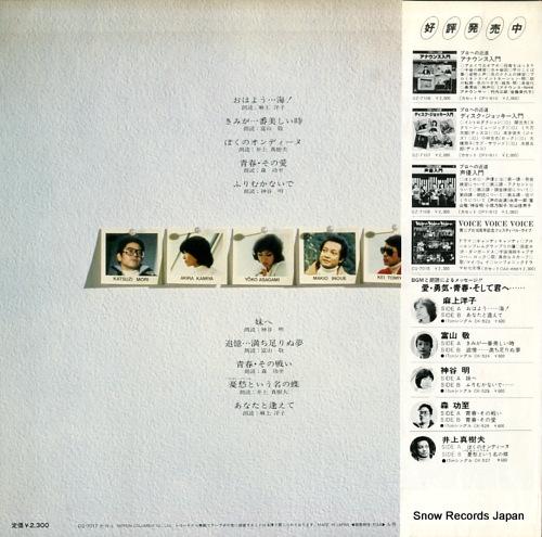 V/A ai yuuki seisyun sosite kimie CQ-7017 - back cover