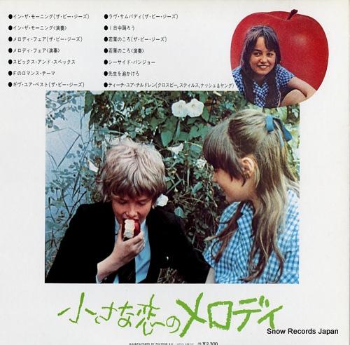 ザ・ビー・ジーズ 小さな恋のメロディ MP2172