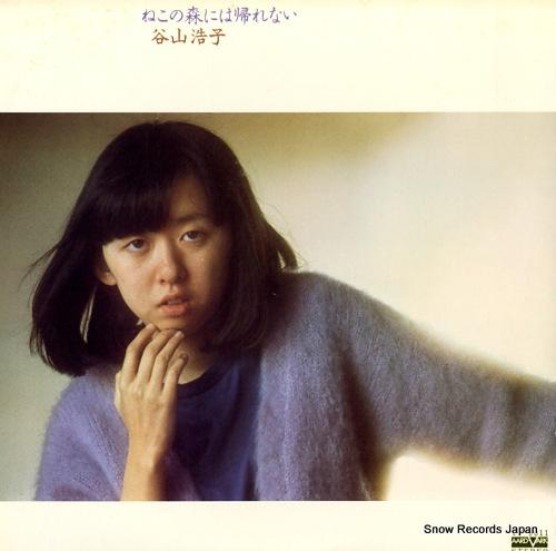 TANIYAMA, HIROKO neko no moriniwa kaerenai VF-9011 - front cover