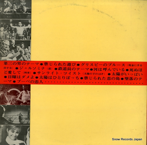サウンドトラック 永遠のスクリーン・テーマ傑作集〜ヨーロッパ映画篇 SHP-5385