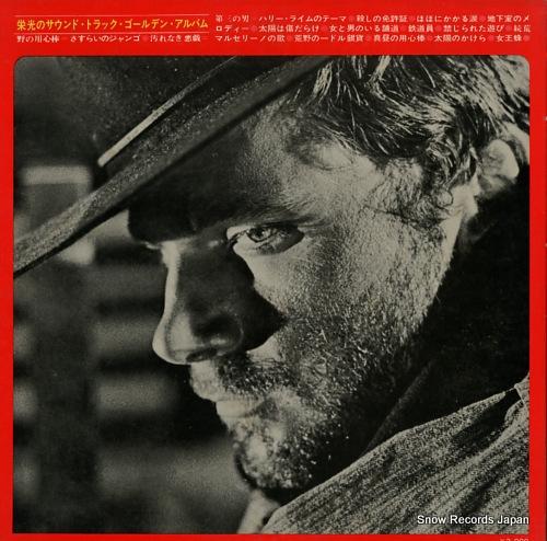 V/A sound track golden album SR9 - back cover