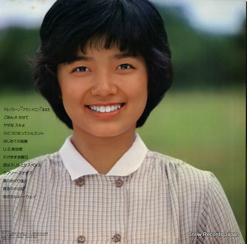 SAKAKIBARA, IKUE lovely pop PX-7043 - back cover