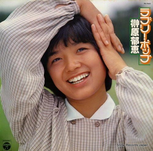 SAKAKIBARA, IKUE lovely pop PX-7043 - front cover