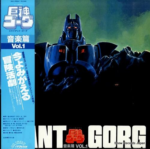 巨神ゴーグ 音楽篇 vol.1 JBX-25042