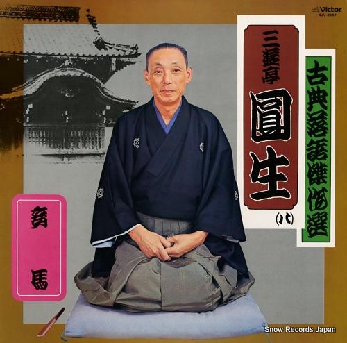三遊亭圓生 - 妾馬 - SJV-6557 -...