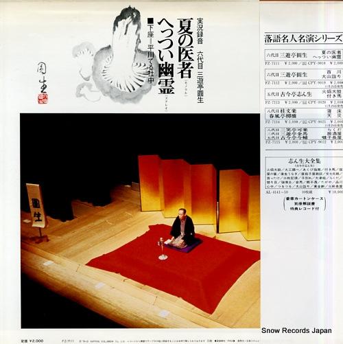 六代目 三遊亭圓生 夏の医者 / へっつい幽霊 FZ-7111