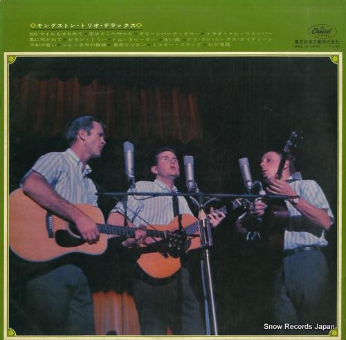 KINGSTON TRIO, THE the kingston trio deluxe CP.8004 - back cover