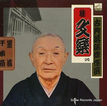 桂文楽 古典落語傑作選(八) JV-1288