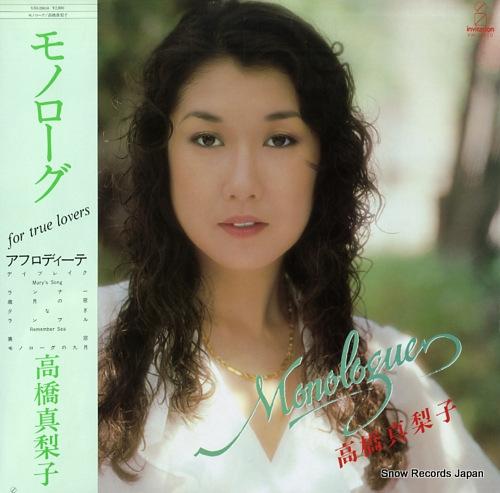 TAKAHASHI MARIKO - monologue - LP