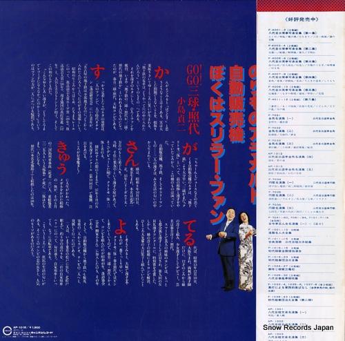 KASUGA, SANKYU AND TERUYO norimono a la carte AP-1018 - back cover