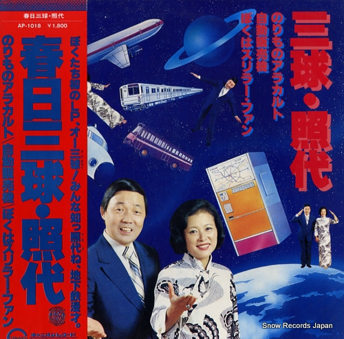 KASUGA, SANKYU AND TERUYO norimono a la carte AP-1018 - front cover