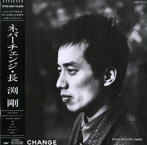 NAGABUCHI, TSUYOSHI never change RT28-5061 - front cover