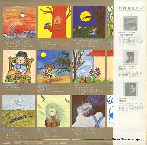 IRUKA live GW-4020 - back cover