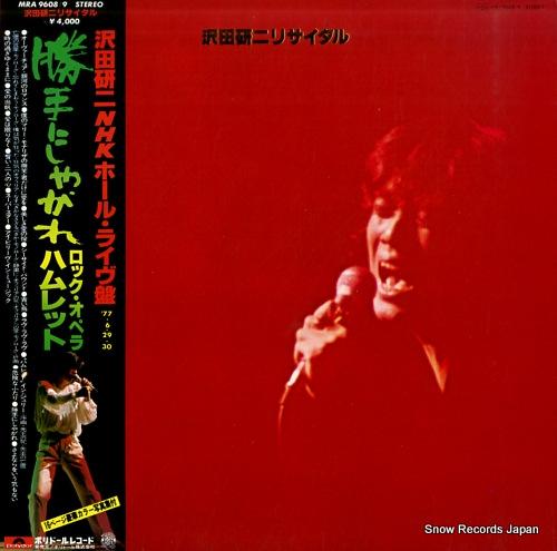 SAWADA, KENJI recital MRA9608/9 - front cover