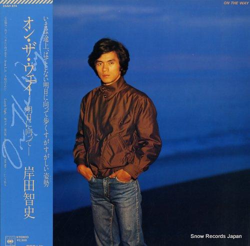 KISHIDA, SATOSHI on the way 25AH874 - front cover