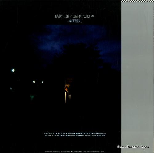 KISHIDA, SATOSHI bokuga toorisugita hibi 25AH498 - back cover