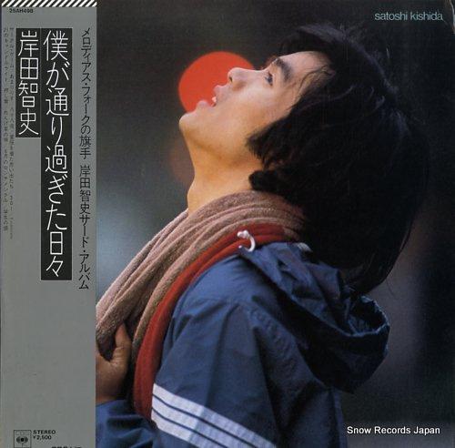 KISHIDA, SATOSHI bokuga toorisugita hibi 25AH498 - front cover