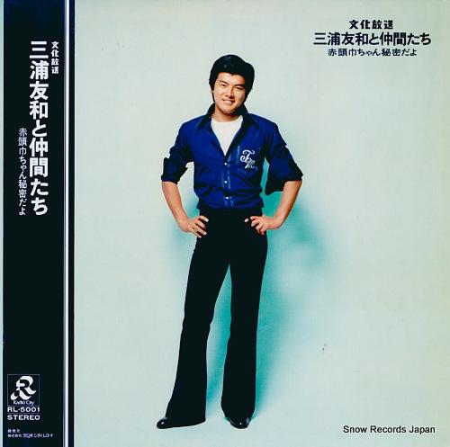 MIURA, TOMOKAZU akazukinchan himitsudayo RL-5001 - front cover