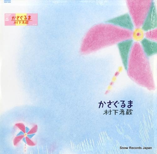 MURASHITA KOZO - kazaguruma - 33T