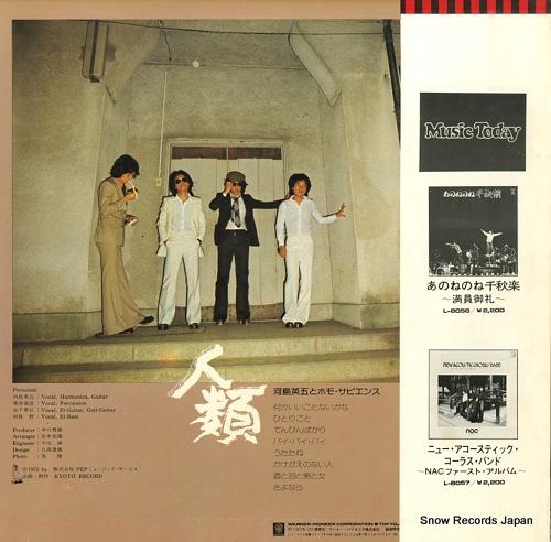 KAWASHIMA, EIGO, AND HOMO SAPIENS jinrui L-6101E - back cover