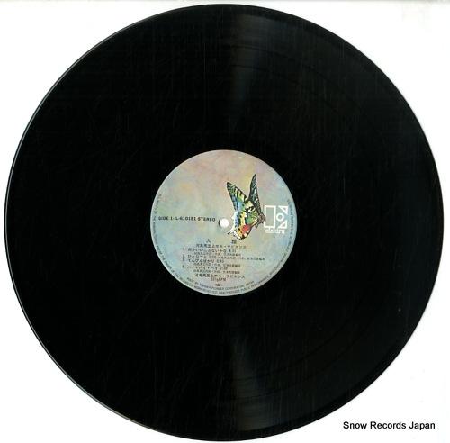 KAWASHIMA, EIGO, AND HOMO SAPIENS jinrui L-6101E - disc