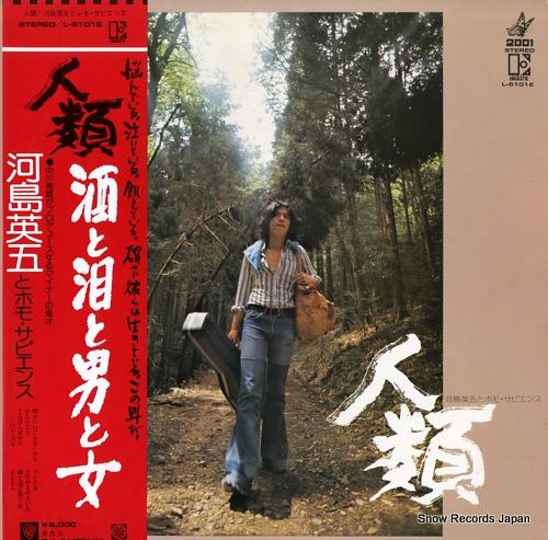 KAWASHIMA, EIGO, AND HOMO SAPIENS jinrui L-6101E - front cover