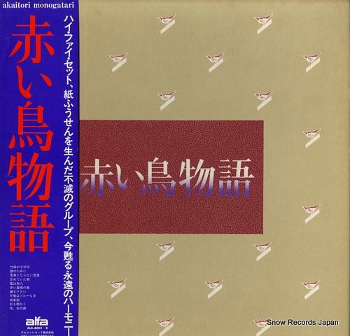 RED BIRDS, THE akaitori monogatari ALR-8001/2 - front cover