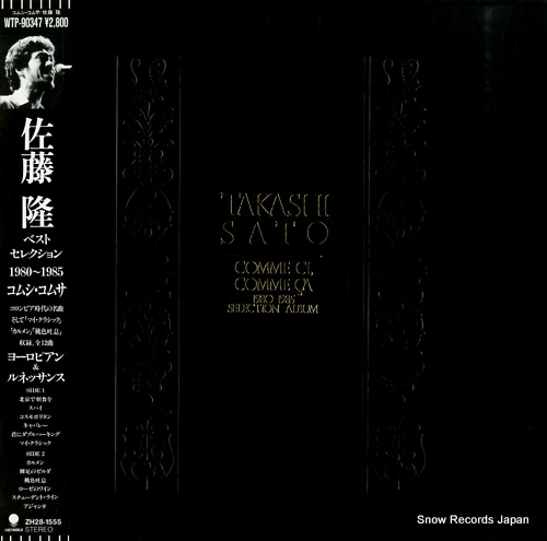 SATO, TAKASHI comme ci comme ca WTP-90347 - front cover