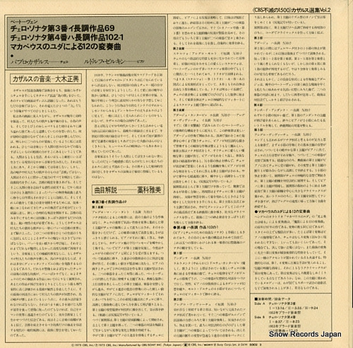 CASALS, PABLO beethoven; cello sonata no.3 & no.4 SOCU2 - back cover