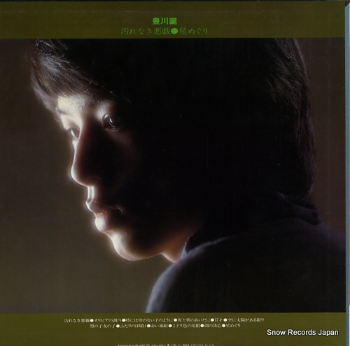 TOYOKAWA, JO kegare naki itazura hoshimeguri SOLL155 - back cover