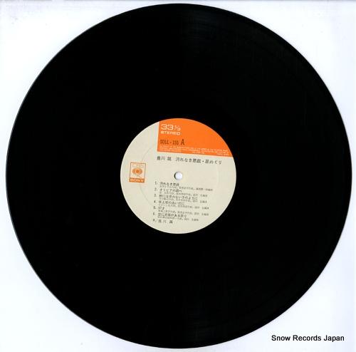 TOYOKAWA, JO kegare naki itazura hoshimeguri SOLL155 - disc