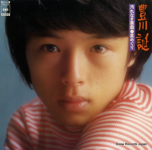 TOYOKAWA, JO kegare naki itazura hoshimeguri SOLL155 - front cover