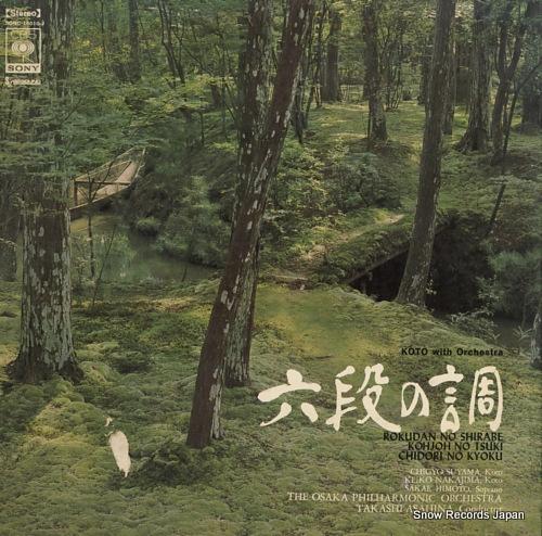 SUYAMA CHIGYO - koto with orchestra - LP