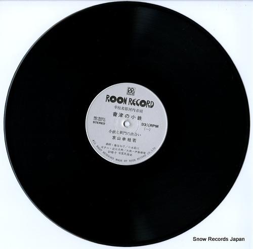KYOUYAMA, KOUSHIWAKA aizu no kotetsu RD-5001 - disc