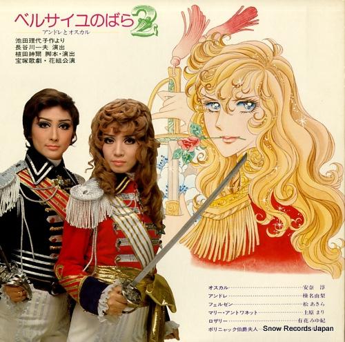 TAKARAZUKA KAGEKIDAN HANAGUMI the rose of versailles 2 AX-8030-31 - back cover