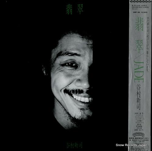 TANIMURA, SHINJI jade 28P-35 - back cover
