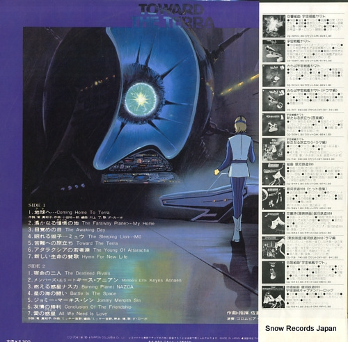 SATO, MASARU symphonic suite toward the terra CQ-7041 - back cover