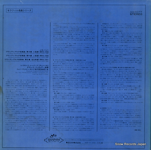 LITTAUR, DAVID bach; brandenburg congertos AA.5077 - back cover