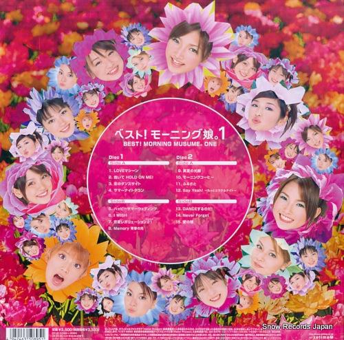モーニング娘 ベスト 1 epje 5089 5090 レコード データベース